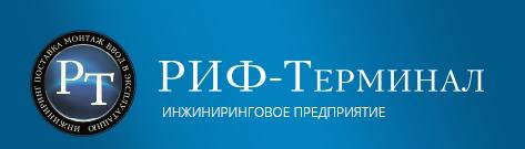 РИФ-Терминал
